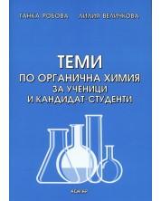 Теми по органична химия за ученици и кандидат-студенти