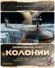 Разширение за настолна игра Тераформирай Марс - Колонии -1