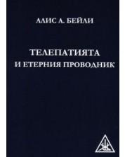telepatijata-i-eternija-provodnik