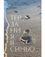terzaniya-v-sinyo
