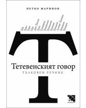tetevenskiyat-govor-talkoven-rechnik