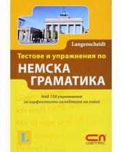 Тестове и упражнения по немска граматика -1