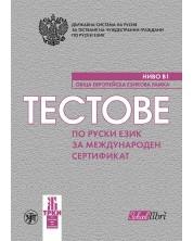 Тестове по руски език за международен сертификат ниво В1 -1
