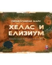 Разширение за настолна игра Тераформирай Марс - Хелас и Елизиум -1