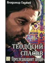 Теодосий Спасов - Преследващият звуци
