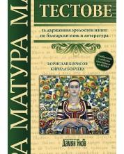 testove-za-darzhavniya-zrelosten-izpit-po-balgarski-ezik-i-literatura-damyan-yakov