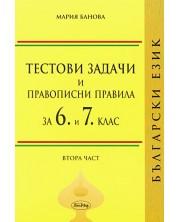 Тестови задачи и правописни правила по български език за 6 и 7. клас (втора част) -1
