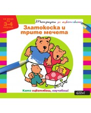 Тетрадки за оцветяване: Златокоска и трите мечета - За деца на 3-4 години