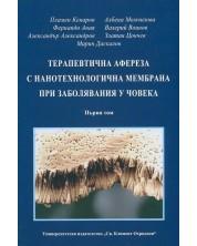 Терапевтична афереза с нанотехнологична мембрана при заболявания у човека - том 1