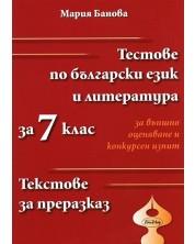 Тестове по български език и литература за външно оценяване и конкурсен изпит. Текстове за преразказ - 7 клас