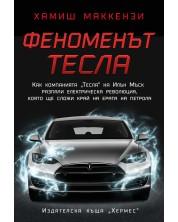 Феноменът Тесла -1