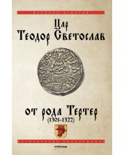 Цар Теодор Световлав от рода Тертер (1301-1322) -1