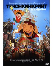 Теконкинкрийт (DVD)