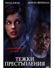 Тежки престъпления (DVD)