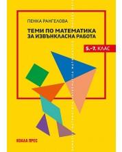 Теми по математика за извънкласна работа (5.–7. клас) Коала прес -1