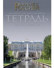 Диалог с Россией: Руски език - 10. клас (учебна тетрадка)