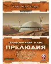 Разширение за настолна игра Тераформирай Марс - Прелюдия -1