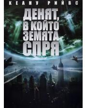 Денят, в който Земята спря (DVD)