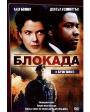 Блокада (DVD)