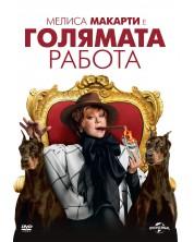 Голямата работа (DVD)