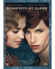 Момичето от Дания (DVD)