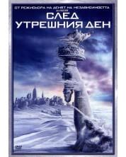 След утрешния ден (DVD)