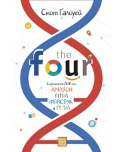 The Four: скритата ДНК на Епъл, Амазон, Фейсбук и Гугъл -1