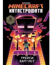 Minecraft роман: Катастрофата
