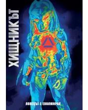 Хищникът 2018 (DVD) -1