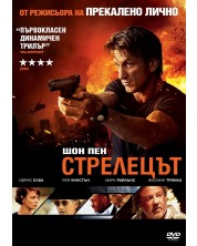 Стрелецът (DVD)