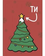 Картичка Мазно Коледа - Звезда -1