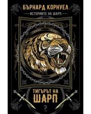 Тигърът на Шарп (Историите на Шарп 1) -1