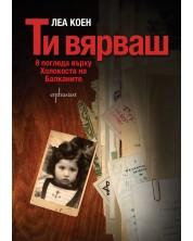 Ти вярваш: 8 погледа върху Холокоста на Балканите