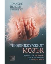 Тийнейджърският мозък -1