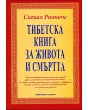 Тибетска книга за живота и смъртта (меки корици)
