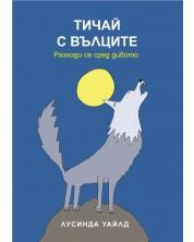 Тичай с вълците. Разходи се сред дивото -1