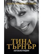 Тина Търнър: Моята любовна история (автобиография)