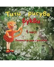 Тити рисува буквите - 1 част: Помагало за деца с дислексия -1