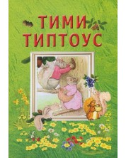 Тими Типтоус -1