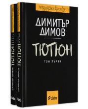 Тютюн – том 1 и 2 (комплект)