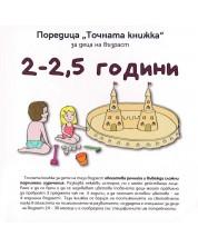 Точната книжка (2 – 2,5 години)