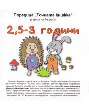Точната книжка (2,5 – 3 години) -1