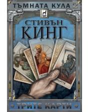 Тъмната кула 2: Трите карти (твърди корици)