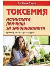 toksemija-istinskata-prichina-za-zaboljavanijata