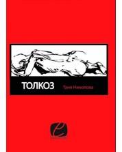 Толкоз -1