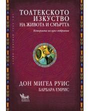 Толтекското изкуство на живота и смъртта. Историята на едно откритие