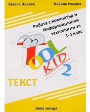 Tool Kid 2. Работа с компютър и Информационни технологии за 1. – 4. клас: Текст  (учебни карти + приложение) -1