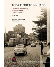 Това е моето минало. Спомени, дневници, свидетелства (1944 - 1989) - том 2