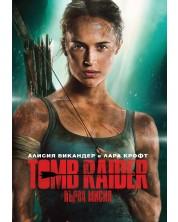 Tomb Raider: Първа мисия (DVD)