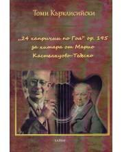 24 капричии по Гоя оp. 195 за китара от Марио Кастелнуово-Тедеско като метод за музикално-жанров и стилов анализ -1